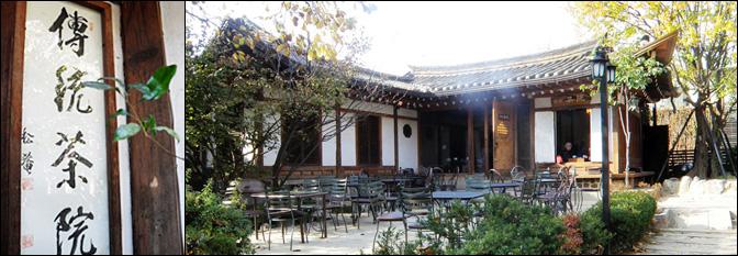 传统茶院 外觀
