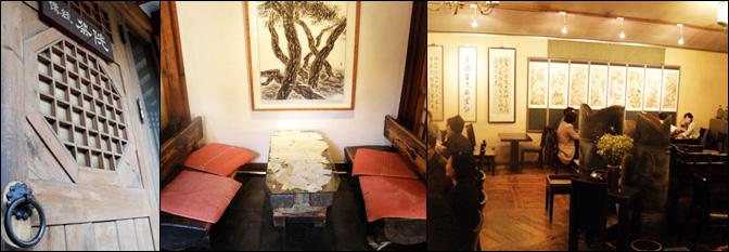 传统茶院 內部 1