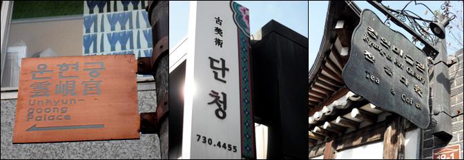 云岘宫,耕仁美術館路标